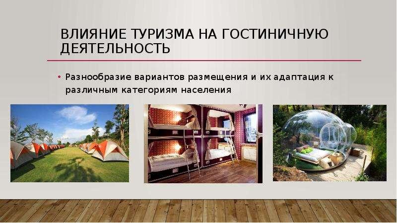 Влияние туризма на гостиничную деятельность Разнообразие вариантов размещения и их адаптация к разли