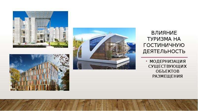 Влияние туризма на гостиничную деятельность Модернизация существующих объектов размещения
