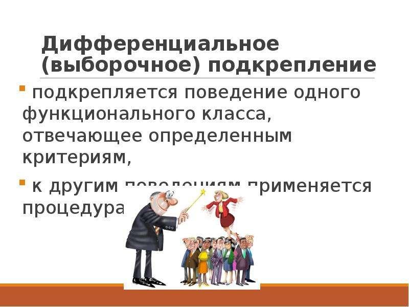 Дифференциальное (выборочное) подкрепление подкрепляется поведение одного функционального класса, от