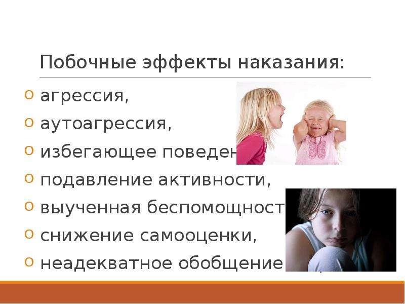 Побочные эффекты наказания: агрессия, аутоагрессия, избегающее поведение, подавление активности, выу