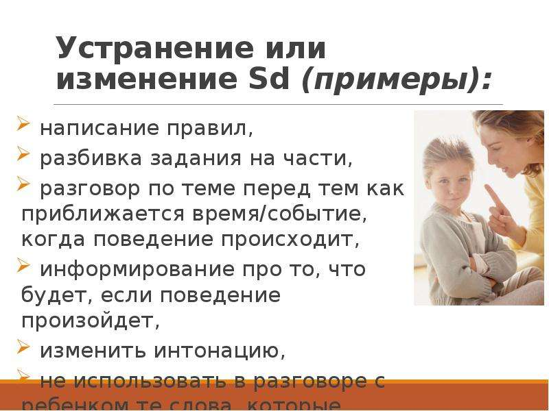 Устранение или изменение Sd (примеры): написание правил, разбивка задания на части, разговор по теме