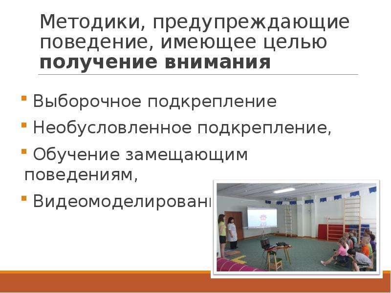 Методики, предупреждающие поведение, имеющее целью получение внимания Выборочное подкрепление Необус