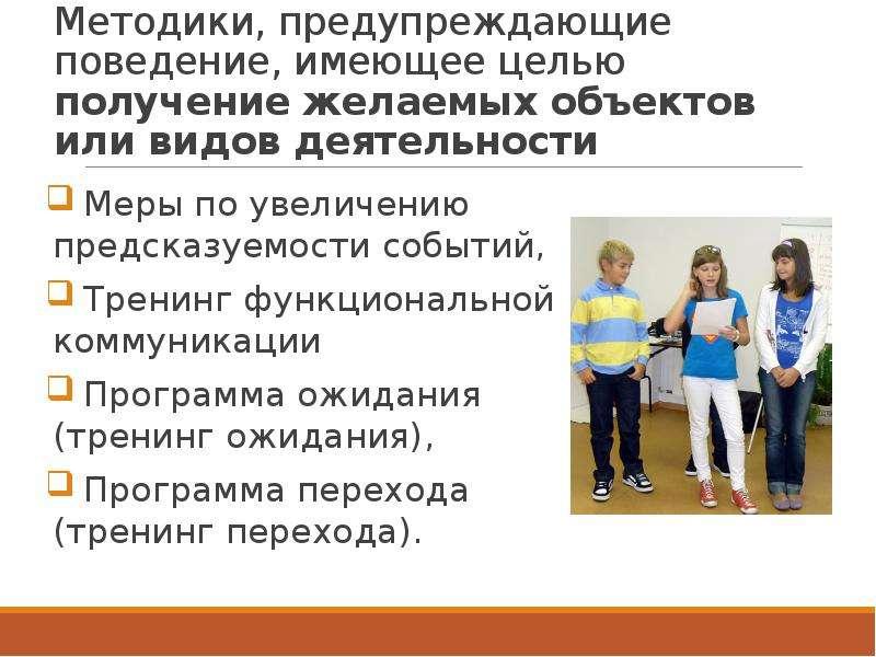 Методики, предупреждающие поведение, имеющее целью получение желаемых объектов или видов деятельност