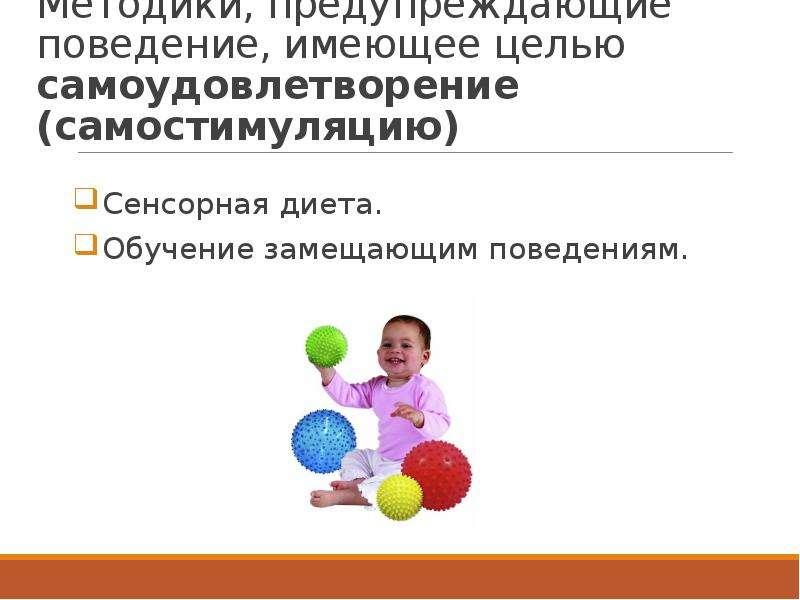 Методики, предупреждающие поведение, имеющее целью самоудовлетворение (самостимуляцию) Сенсорная дие