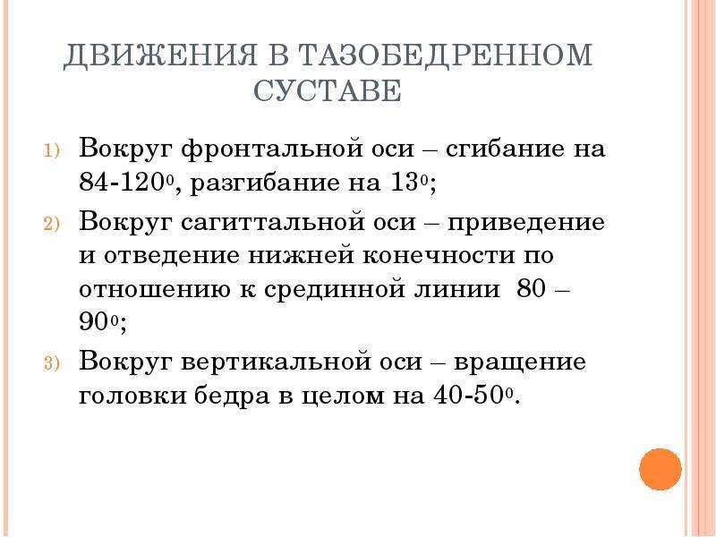 ДВИЖЕНИЯ В ТАЗОБЕДРЕННОМ СУСТАВЕ Вокруг фронтальной оси – сгибание на 84-1200, разгибание на 130; Во