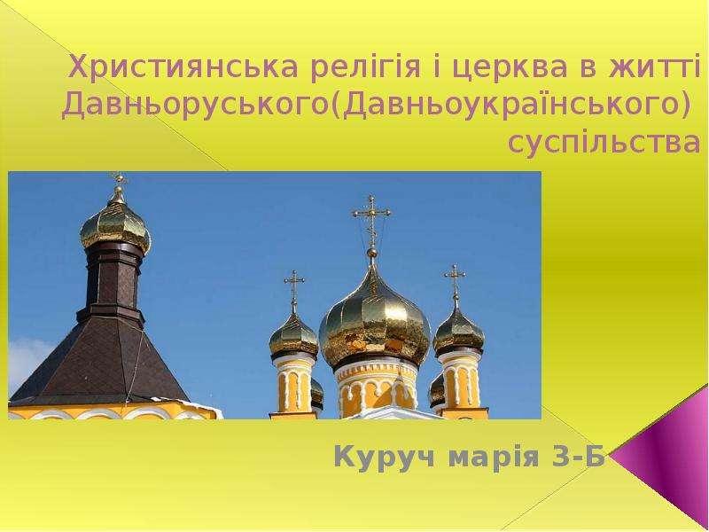 Християнська релігія і церква в житті Давньоруського (Давньоукраїнського) суспільства