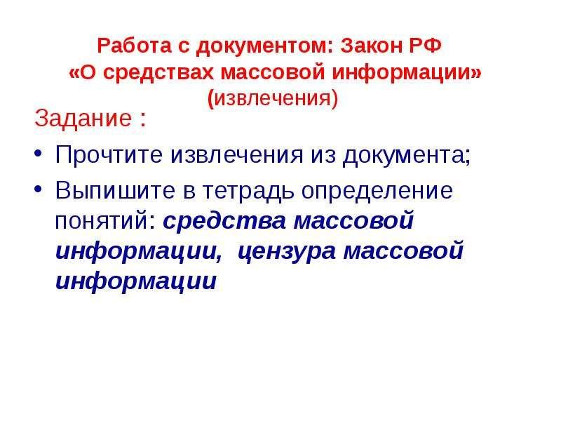 Работа с документом: Закон РФ «О средствах массовой информации» (извлечения) Задание : Прочтите извл