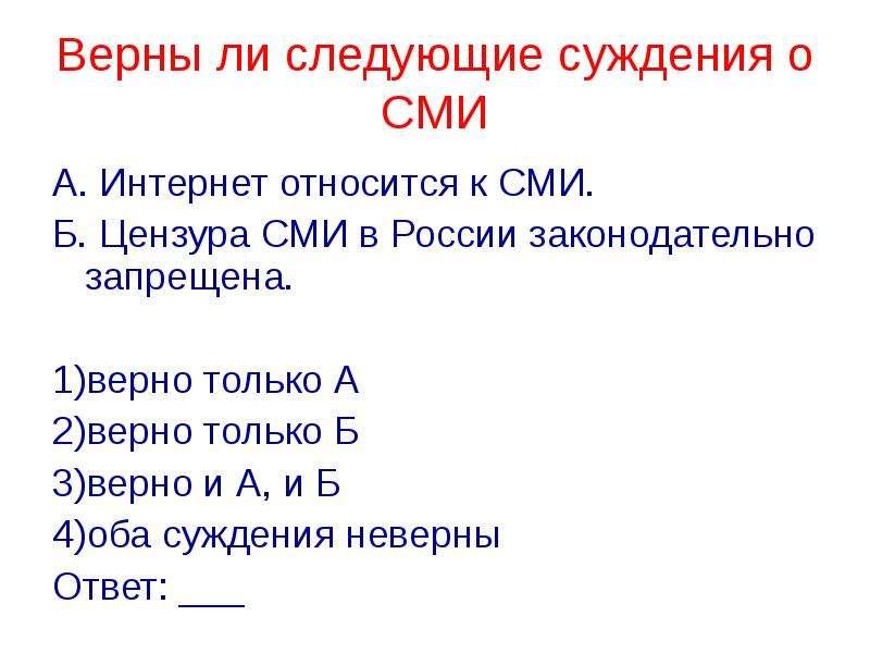 Верны ли следующие суждения о СМИ А. Интернет относится к СМИ. Б. Цензура СМИ в России законодательн