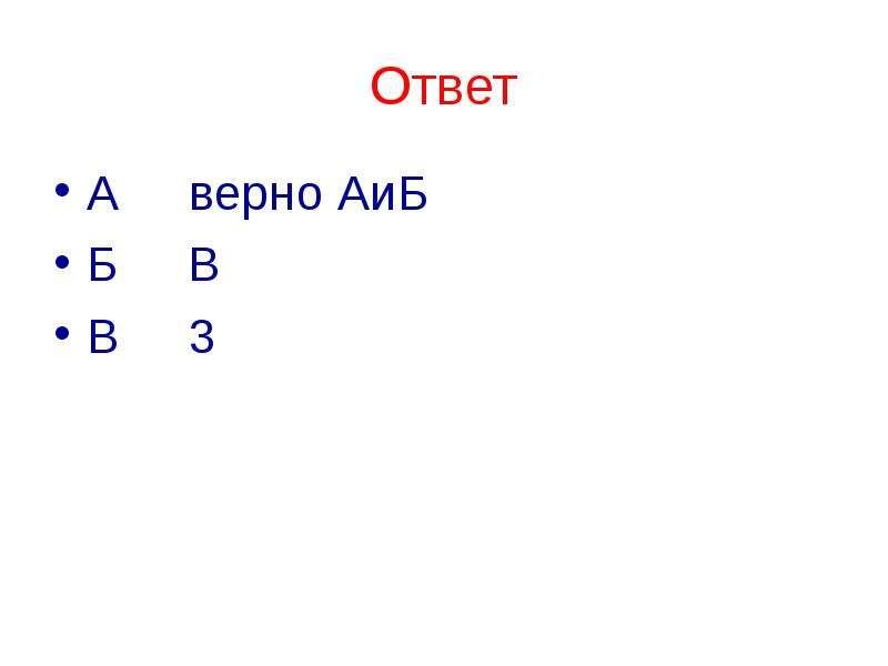 Ответ А верно АиБ Б В В 3