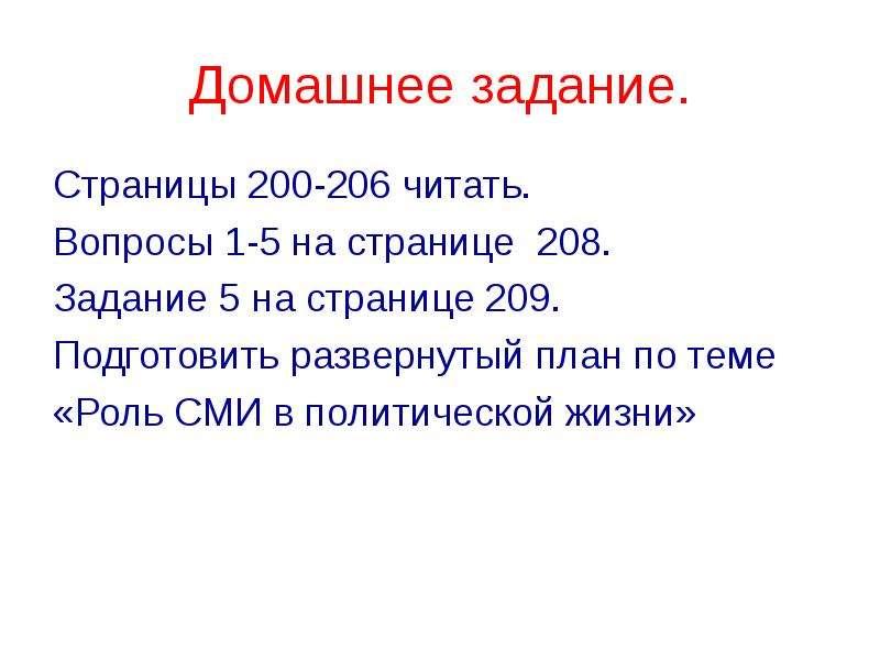 Домашнее задание. Страницы 200-206 читать. Вопросы 1-5 на странице 208. Задание 5 на странице 209. П