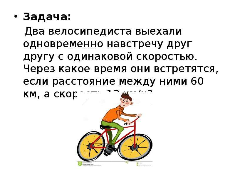 Задача: Задача: Два велосипедиста выехали одновременно навстречу друг другу с одинаковой скоростью.
