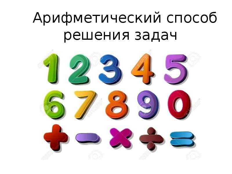Арифметический способ решения задач Арифметический способ решения задач