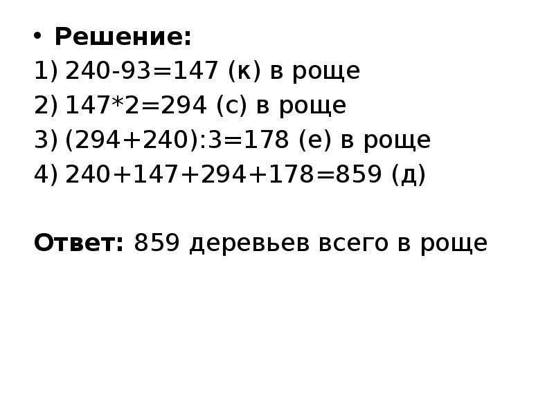 Решение: Решение: 240-93=147 (к) в роще 147*2=294 (с) в роще (294+240):3=178 (е) в роще 240+147+294+