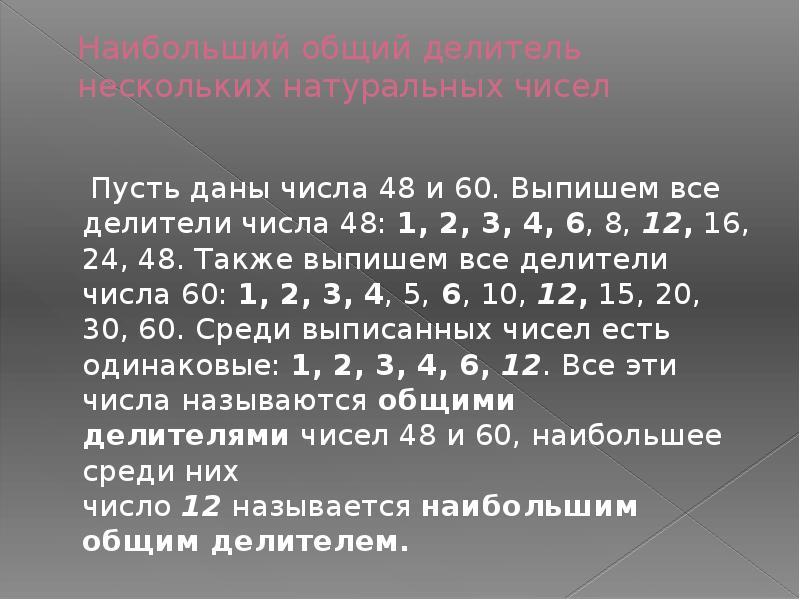 Наибольший общий делитель нескольких натуральных чисел Пусть даны числа 48 и 60. Выпишем все делител