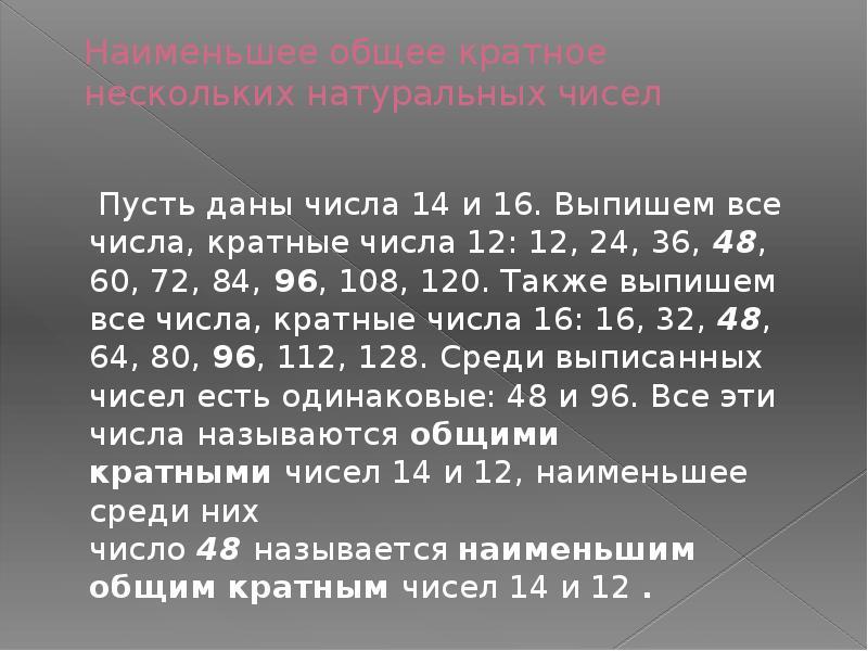 Наименьшее общее кратное нескольких натуральных чисел Пусть даны числа 14 и 16. Выпишем все числа, к