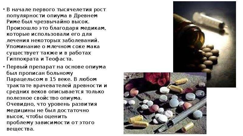 В начале первого тысячелетия рост популярности опиума в Древнем Риме был чрезвычайно высок. Произошл