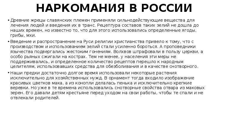 НАРКОМАНИЯ В РОССИИ Древние жрецы славянских племен применяли сильнодействующие вещества для лечения