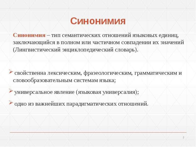 Синонимия Синонимия – тип семантических отношений языковых единиц, заключающийся в полном или частич