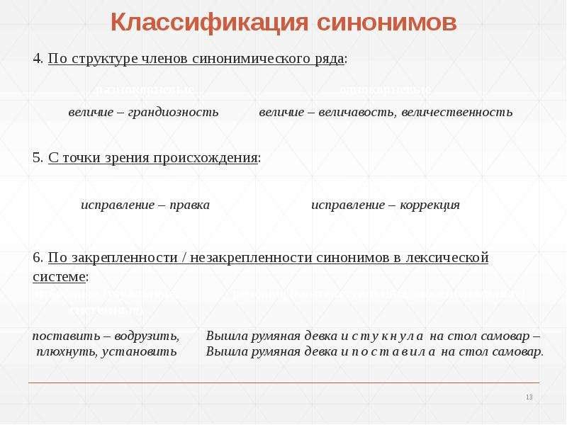 Классификация синонимов 4. По структуре членов синонимического ряда: 5. С точки зрения происхождения