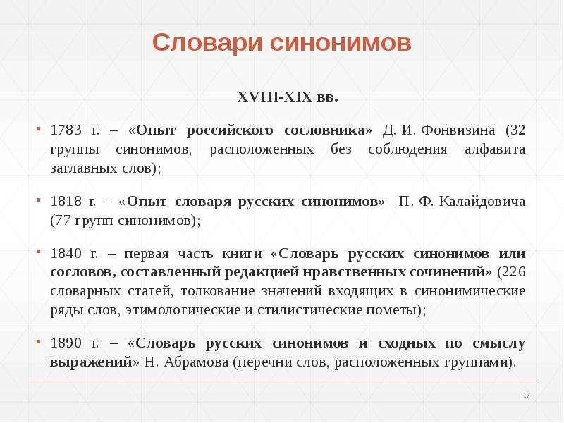 Словари синонимов XVIII-XIX вв. 1783 г. – «Опыт российского сословника» Д. И. Фонвизина (32 группы с