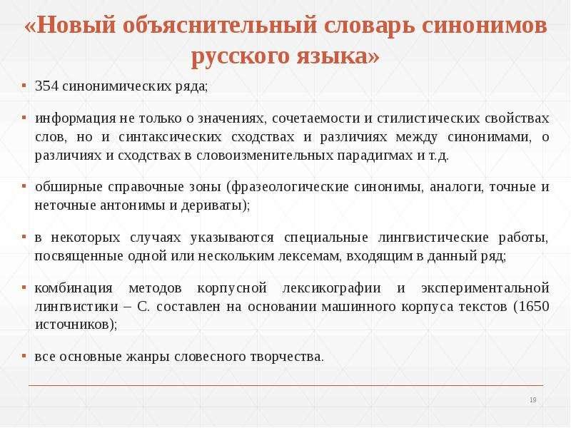 «Новый объяснительный словарь синонимов русского языка» 354 синонимических ряда; информация не тольк