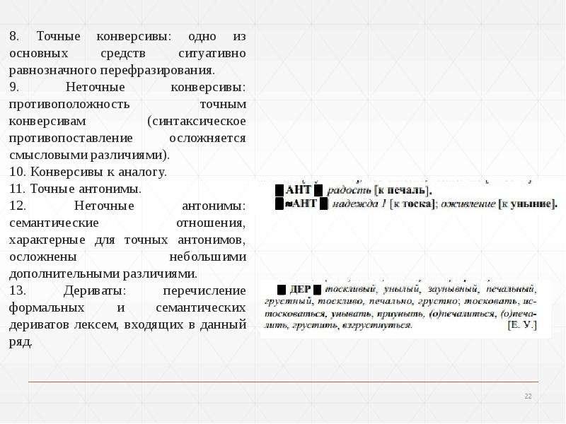 Синонимия. Подходы к изучению синонимии, слайд 22