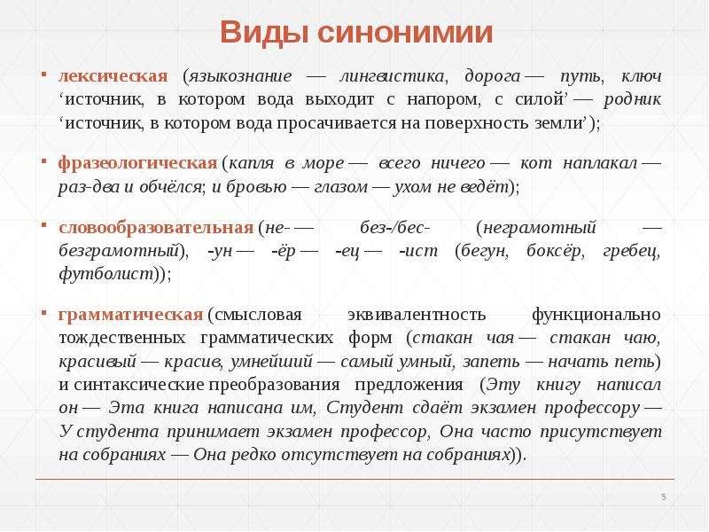 Виды синонимии лексическая (языкознание — лингвистика, дорога — путь, ключ 'источник, в котором вода