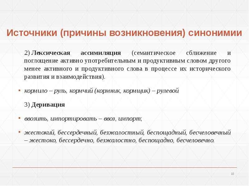 Источники (причины возникновения) синонимии 2) Лексическая ассимиляция (семантическое сближение и по
