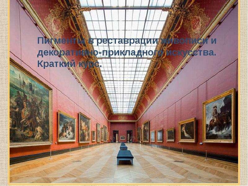 Пигменті в реставрации декоративно-прикладного искусства