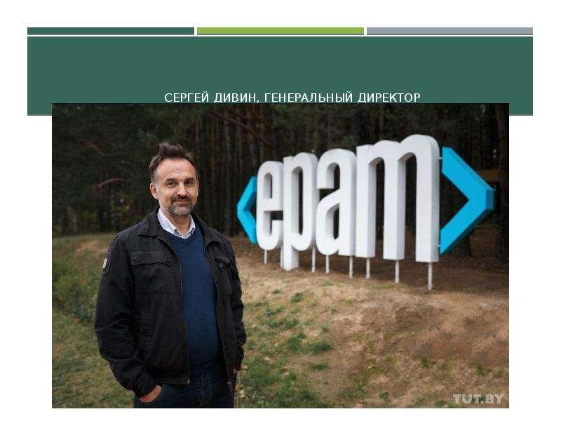 Сергей Дивин, генеральный директор EPAM Systems
