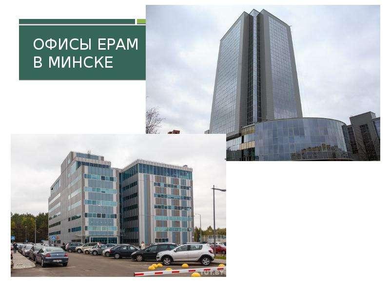 Офисы EPAM В Минске