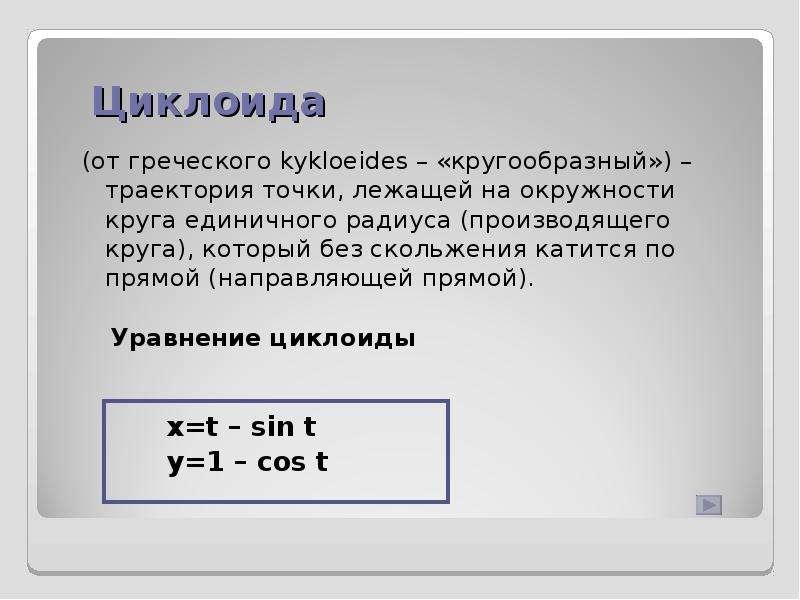 Циклоида Уравнение циклоиды