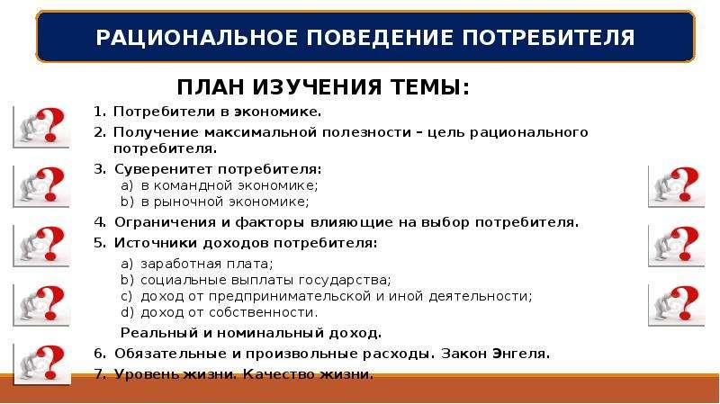 Рациональное экономическое поведение собственника, работника, потребителя, семьянина, гражданина, слайд 2