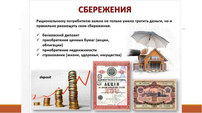 Рациональное экономическое поведение собственника, работника, потребителя, семьянина, гражданина, слайд 13