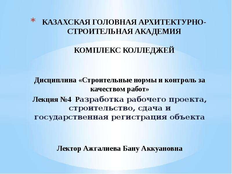 Презентация Разработка рабочего проекта, строительство, сдача и государственная регистрация объекта