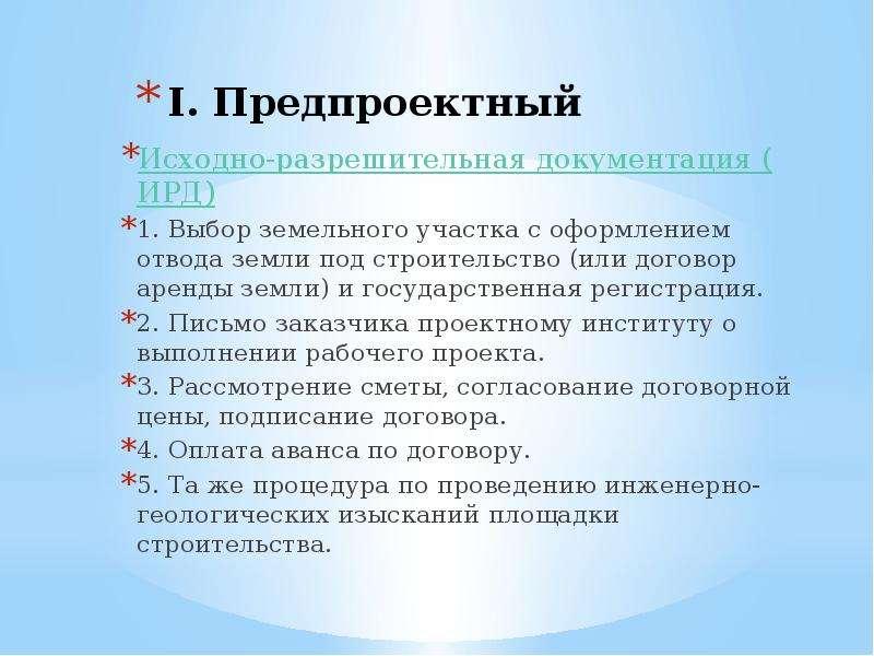 I. Предпроектный Исходно-разрешительная документация (ИРД) 1. Выбор земельного участка с оформлением