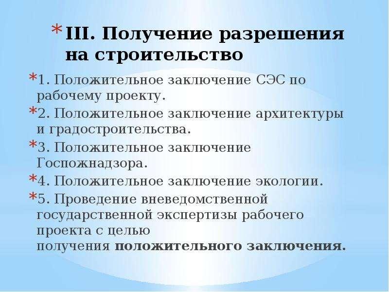III. Получение разрешения на строительство 1. Положительное заключение СЭС по рабочему проекту. 2. П