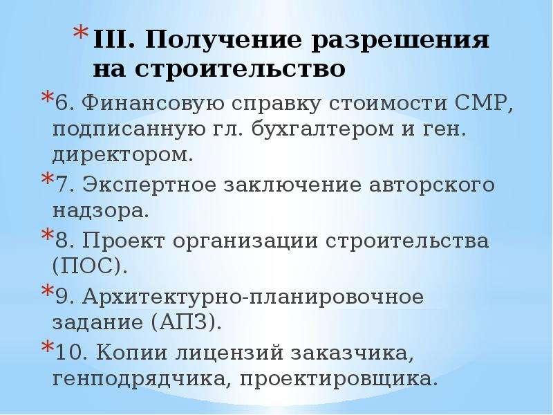 III. Получение разрешения на строительство 6. Финансовую справку стоимости СМР, подписанную гл. бухг