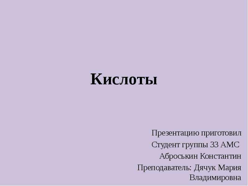Презентация Кислоты: классификация, реакции, применение