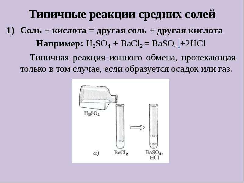 Типичные реакции средних солей Соль + кислота = другая соль + другая кислота Например: H2SO4 + BaCl2