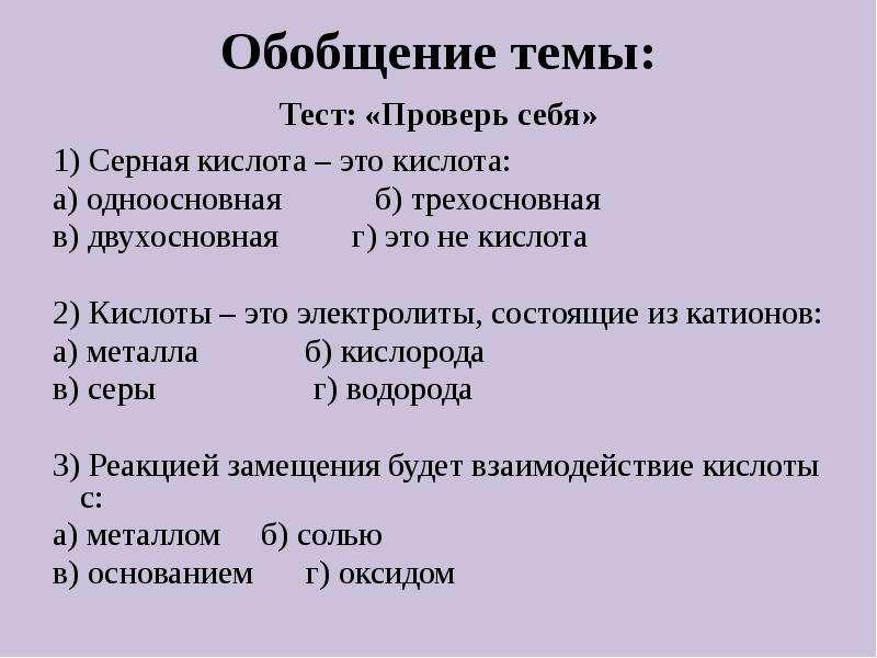 Обобщение темы: Тест: «Проверь себя» 1) Серная кислота – это кислота: а) одноосновная б) трехосновна