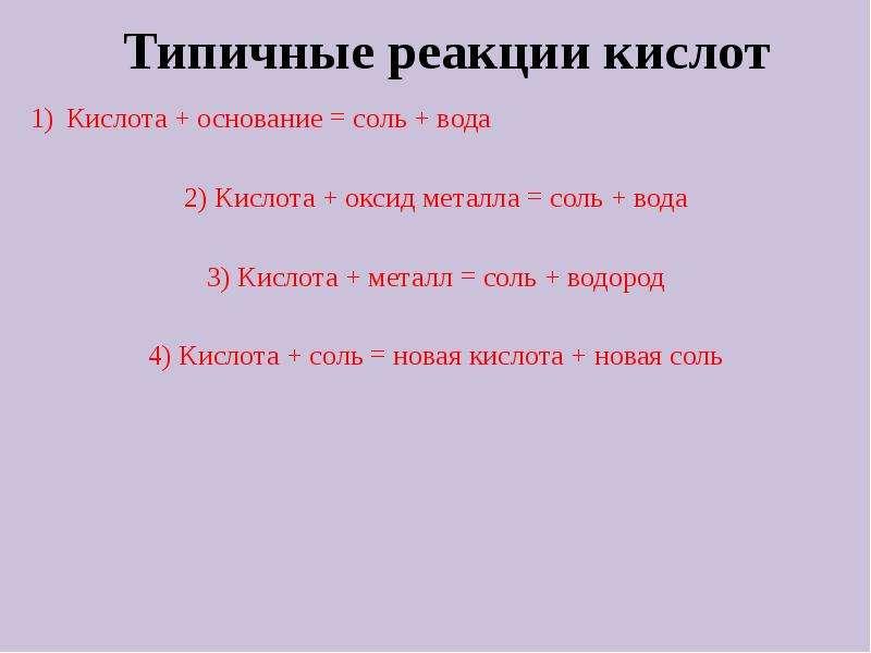 Типичные реакции кислот Кислота + основание = соль + вода 2) Кислота + оксид металла = соль + вода 3