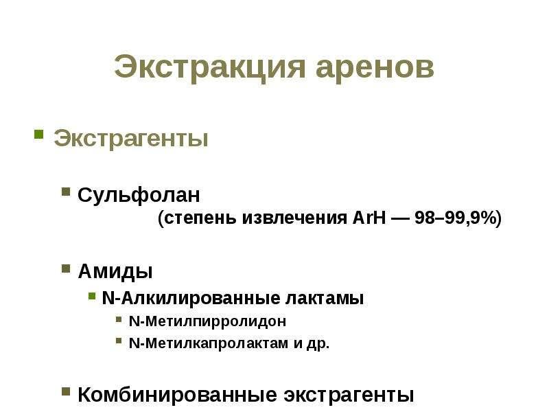 Экстракция аренов Экстрагенты Сульфолан (степень извлечения ArH — 98–99,9%) Амиды N-Алкилированные л