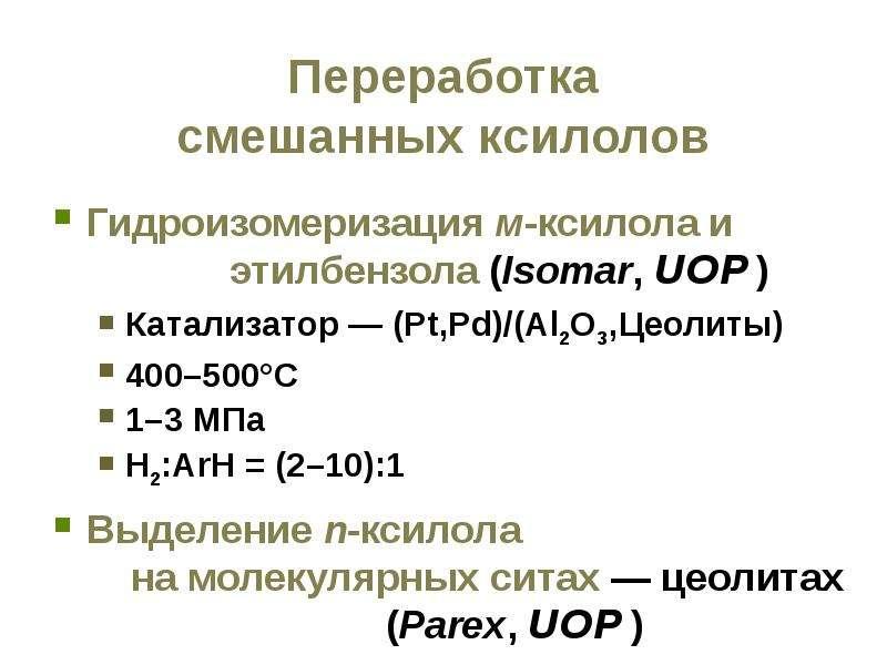 Переработка смешанных ксилолов Гидроизомеризация м-ксилола и этилбензола (Isomar, UOP ) Катализатор