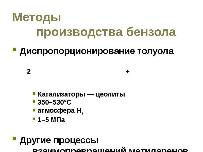 Методы производства бензола Диспропорционирование толуола Катализаторы — цеолиты 350–530°C атмосфера