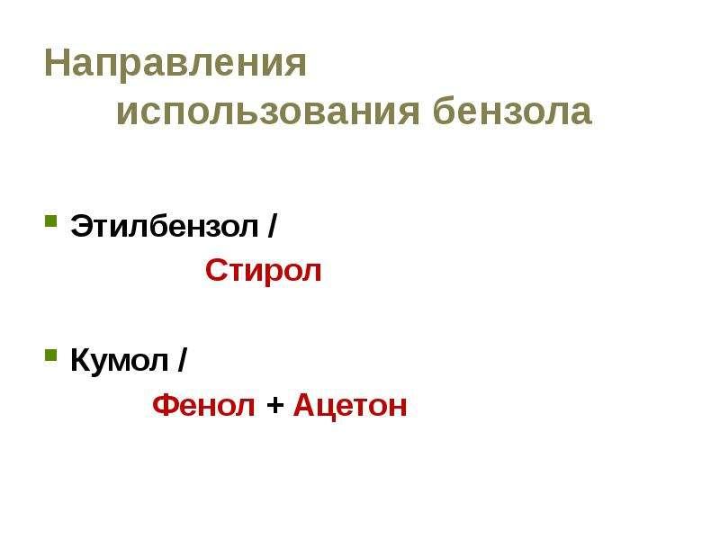 Направления использования бензола Этилбензол / Стирол Кумол / Фенол + Ацетон