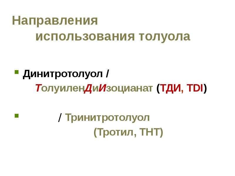 Направления использования толуола Динитротолуол / ТолуиленДиИзоцианат (ТДИ, TDI) / Тринитротолуол (Т