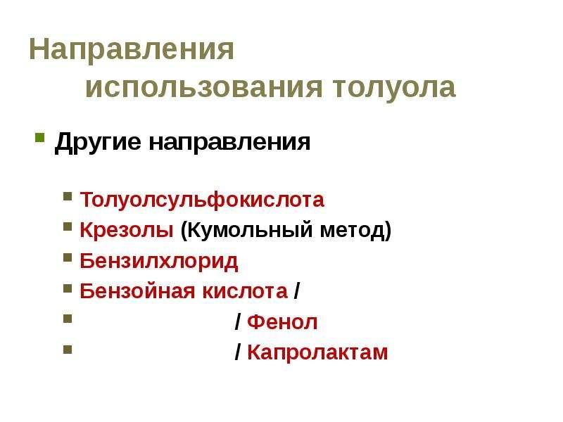 Направления использования толуола Другие направления Толуолсульфокислота Крезолы (Кумольный метод) Б