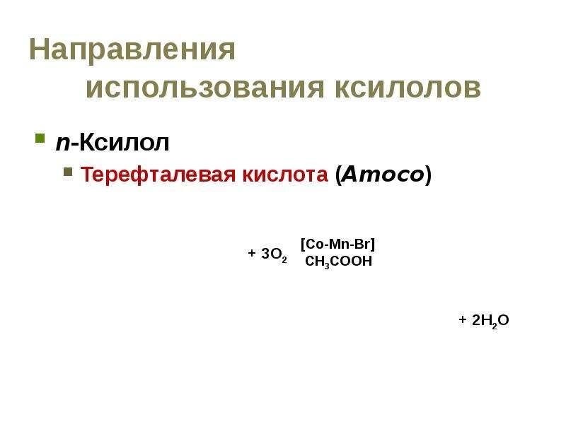 Направления использования ксилолов п-Ксилол Терефталевая кислота (Amoco)
