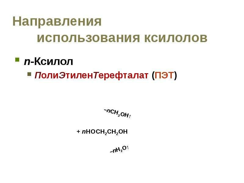 Направления использования ксилолов п-Ксилол ПолиЭтиленТерефталат (ПЭТ)
